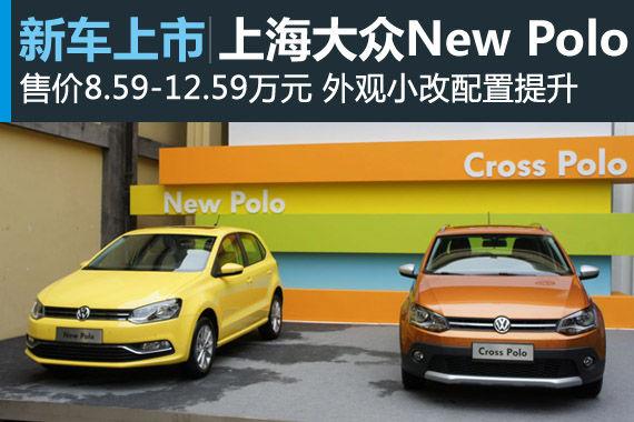 上海大众新款Polo上市 售8.59万起