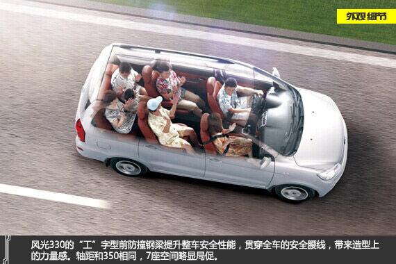 东风风光330官方外观图