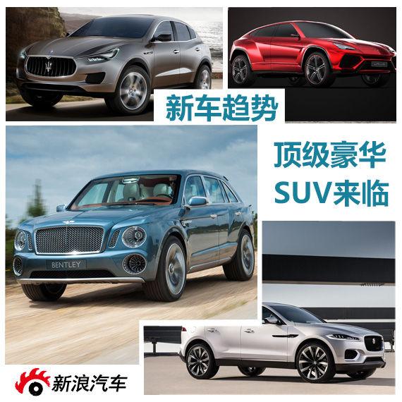 新车趋势解读:未来将上市顶级豪华SUV展望