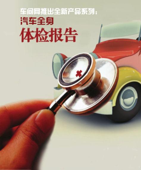 车问网推出全新产品系列:汽车全身体检报告