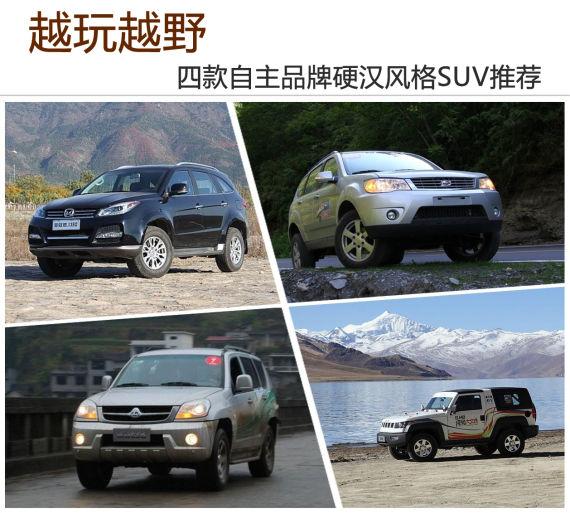 四款自主品牌硬汉风格SUV推荐