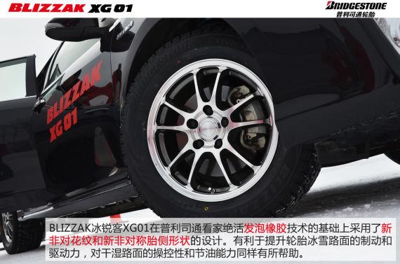BLIZZAK 冰锐客 XG01使用发泡橡胶技术并采用了新非对称花纹和新非对称胎侧形状设计