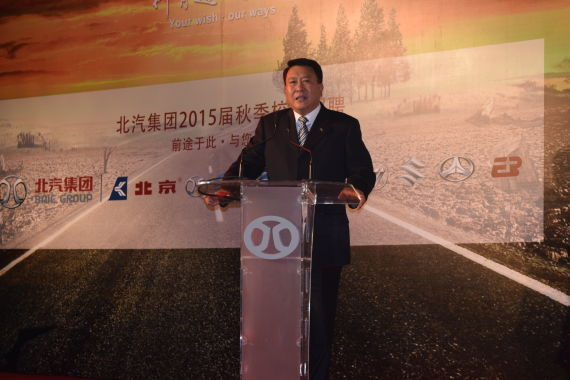 北汽集团党委书记、董事长徐和谊在启动仪式上致辞