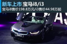 宝马i3/i8上市 售价44.98-198.8万元
