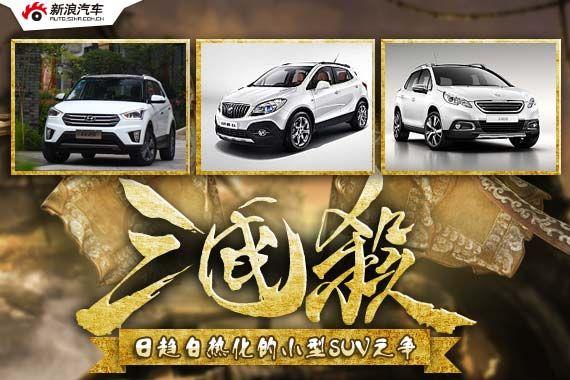 三国杀22期 日趋白热化的小型SUV之争