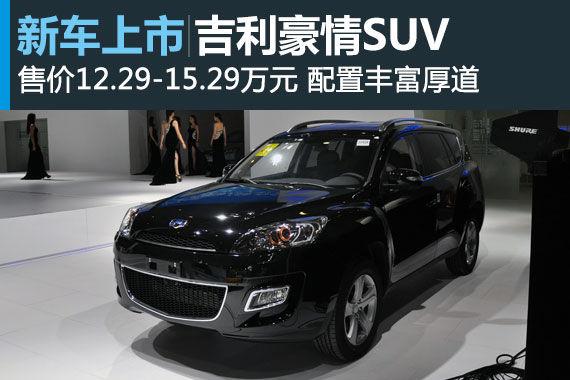 吉利豪情SUV上市 售价12.29-15.29万元