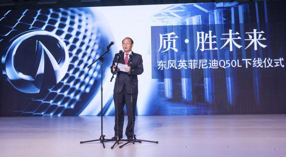 东风汽车公司董事长兼东风英菲尼迪董事长徐平