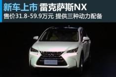 雷克萨斯NX上市 售价31.8-59.9万元