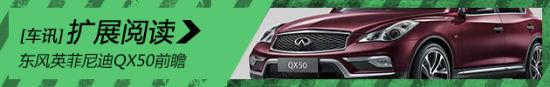东风英菲尼迪QX50L 将于广州车展首发
