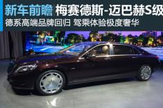 梅赛德斯-迈巴赫-S级广州车展全球首发