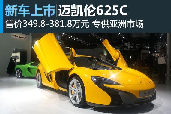 迈凯伦625C中国首发 售价349.8万元起