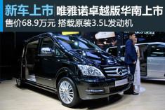 福建奔驰唯雅诺卓越版华南上市 售价68.9万