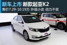 东风悦达起亚新款K2上市亮相广州车展