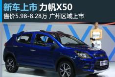 力帆X50广州地区上市 售价5.98-8.28万