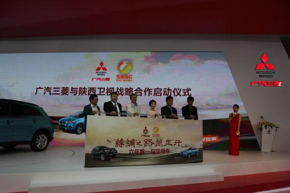 广汽三菱与陕西卫视战略合作宣布启动