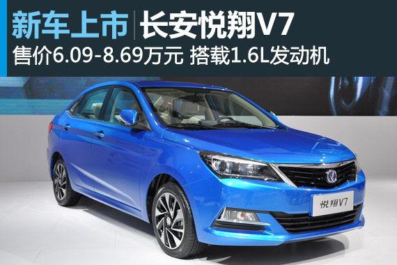 长安悦翔V7上市 售价6.09-8.69万元