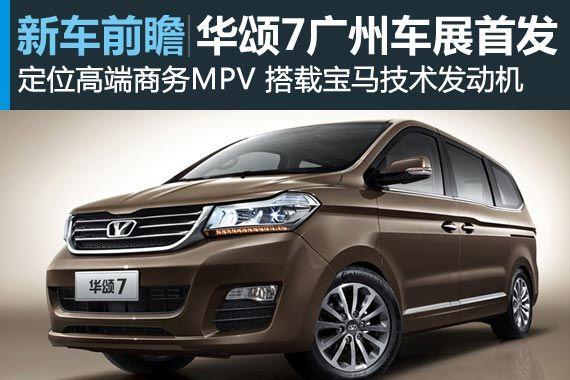 搭宝马技术2.0T发动机 华颂7广州车展首发