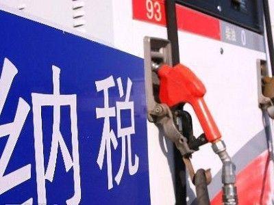 汽柴油消费税上调 官方称低于发达国家