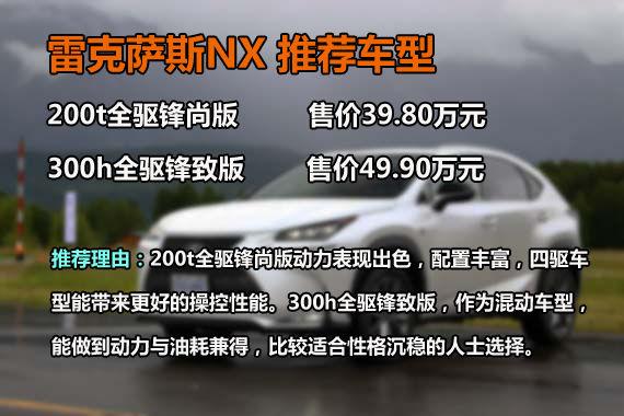 雷克萨斯NX推荐车型