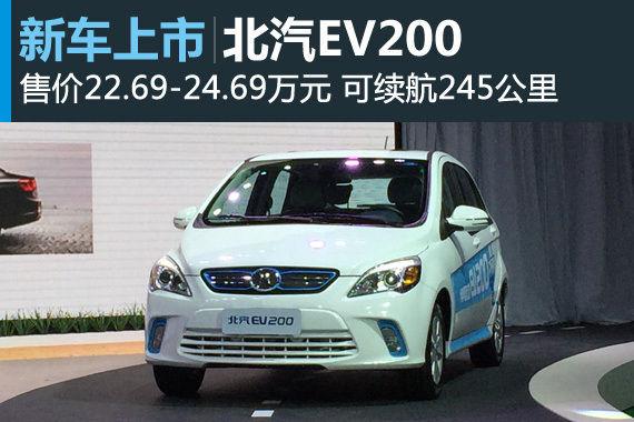 北汽EV200上市 售价22.69-24.69万元