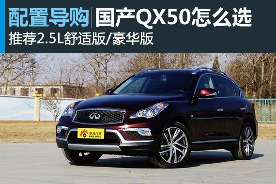 东风英菲尼迪QX50怎么选 推荐2.5L舒适版/豪华版