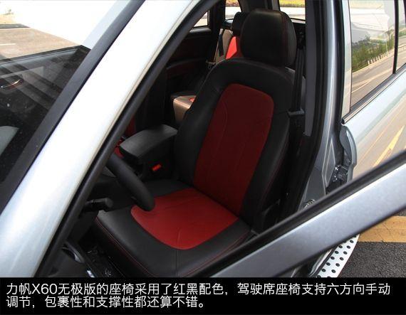 新浪汽车试驾力帆X60无极版 内饰与空间高清图片