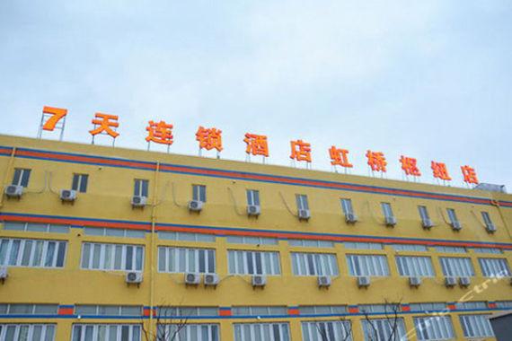 7天连锁酒店(上海虹桥火车站店)