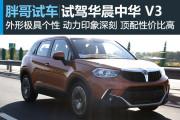 视频:[胖哥试车]163期 试驾华晨中华V3