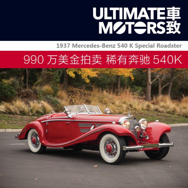 1937年款梅赛德斯-奔驰540K Special Roadster