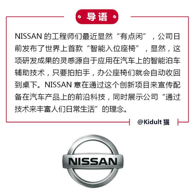 NISSAN智能座椅