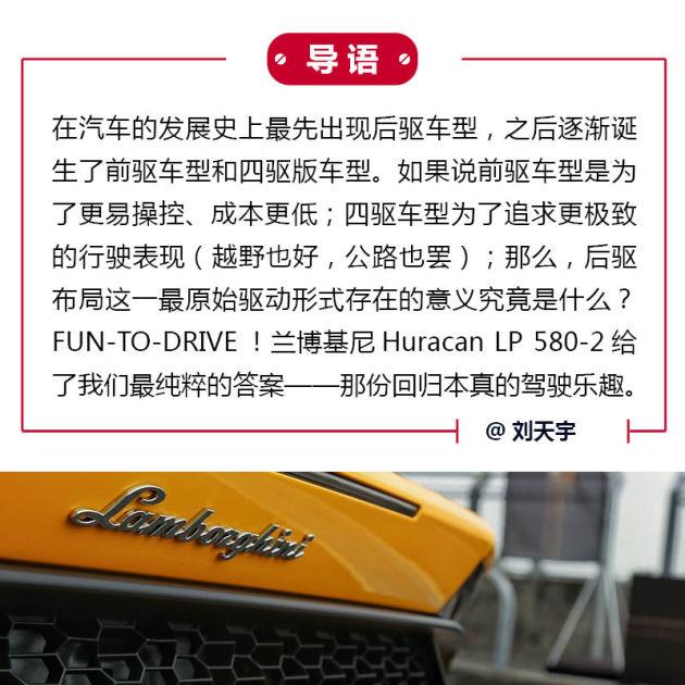 回归本真 试驾兰博基尼Huracan LP 580-2