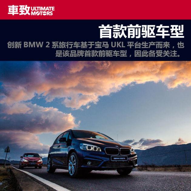 有个性的实用主义 试驾创新BMW 2系旅行车