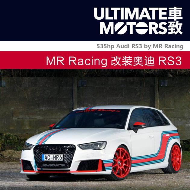 活力十足小钢炮 MR Racing改装奥迪RS3
