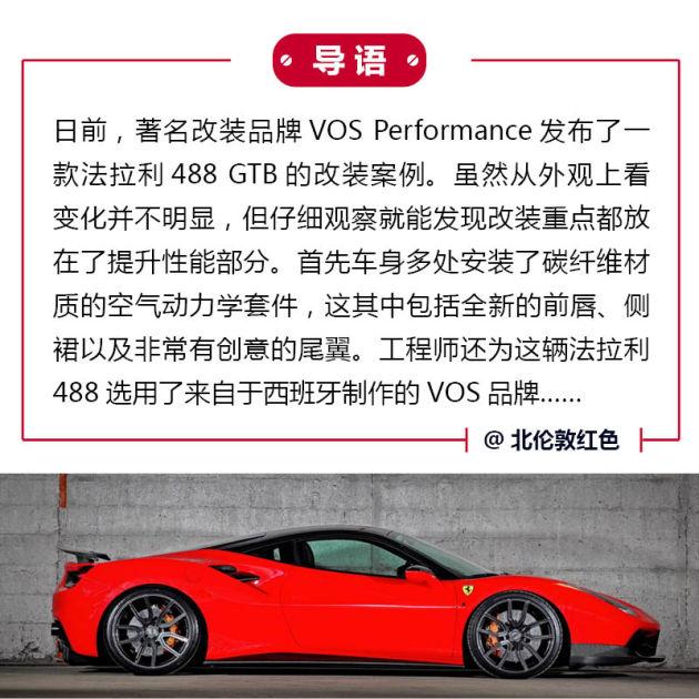 红鬃烈马 VOS 改装法拉利488 GTB