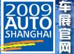 上海车展官方网战