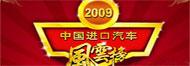 2009年进口车风云榜
