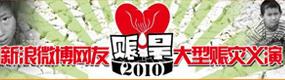 微博网友赈旱2010大型赈灾义演