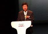 奇瑞汽车董事长尹同耀致辞