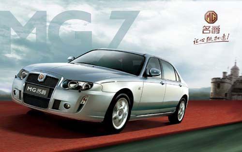 新款MG7让利近1.5万元自动舒适版有现车