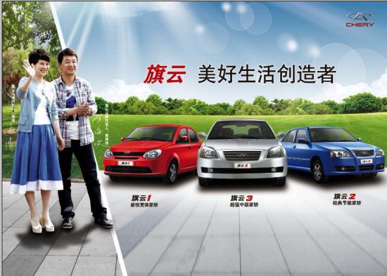 长春车展QQ3最低2.48万东方之子优惠2万