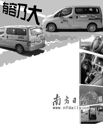 有容乃大试驾郑州日产NV200