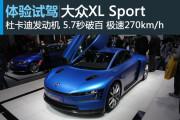 新浪汽车评测大众XL Sport