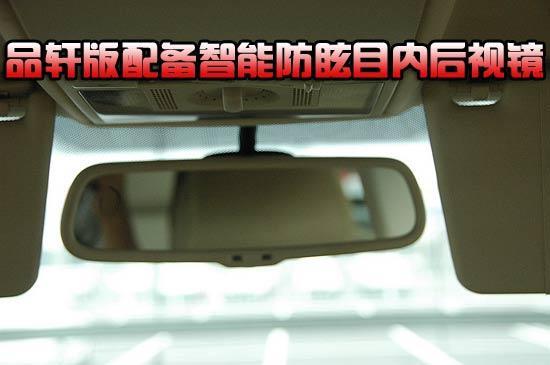 上海大众朗逸品轩版与低配品悠版内饰配置差异