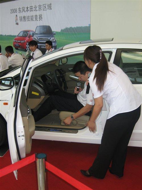 2008东风本田北京区域销售竞赛活动图片