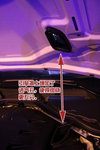 引擎盖上海增加了进气孔