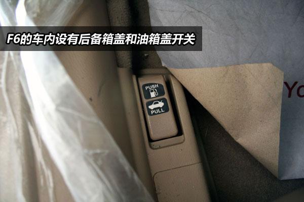 车内有后备箱盖和油箱盖的开关,设计虽然陈旧但用其来还是很方便的