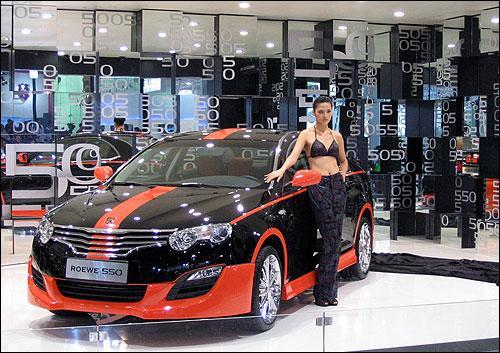荣威550改装版现身广州车展