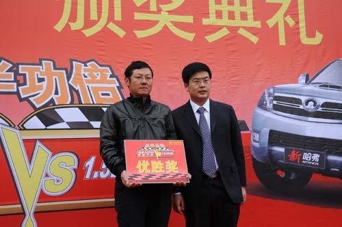 长城公司领导为节油冠军颁奖