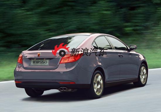 两厢荣威550造型终于被新浪汽车独家披露