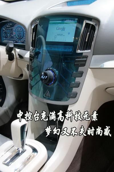 概念车N1体现可持续化差异化 成3G时代的先行者